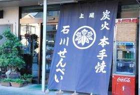 54_2_ishikawasenbei_soto